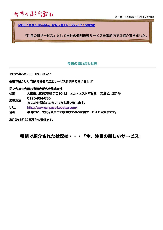 TBS.系列・関西域で大人気のテレビ番組!毎日放送「ちちんぷいぷい」で特集されました!「個別指導キャンパス 日本初の個別送迎システムについて」