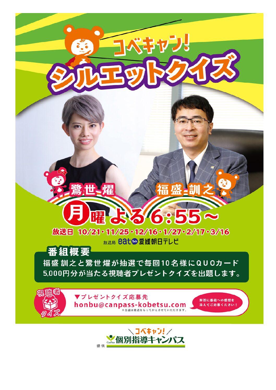 愛媛朝日テレビ「コベキャン!シルエットクイズ」