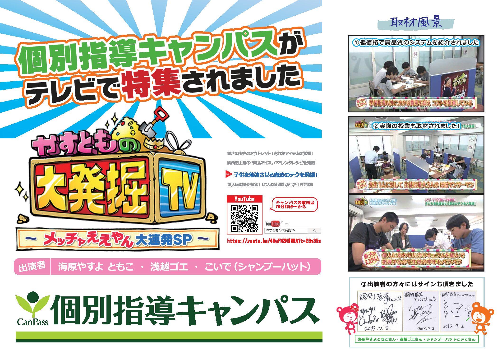 読売テレビ「大発掘TVめっちゃええやんSP」で特集されました。
