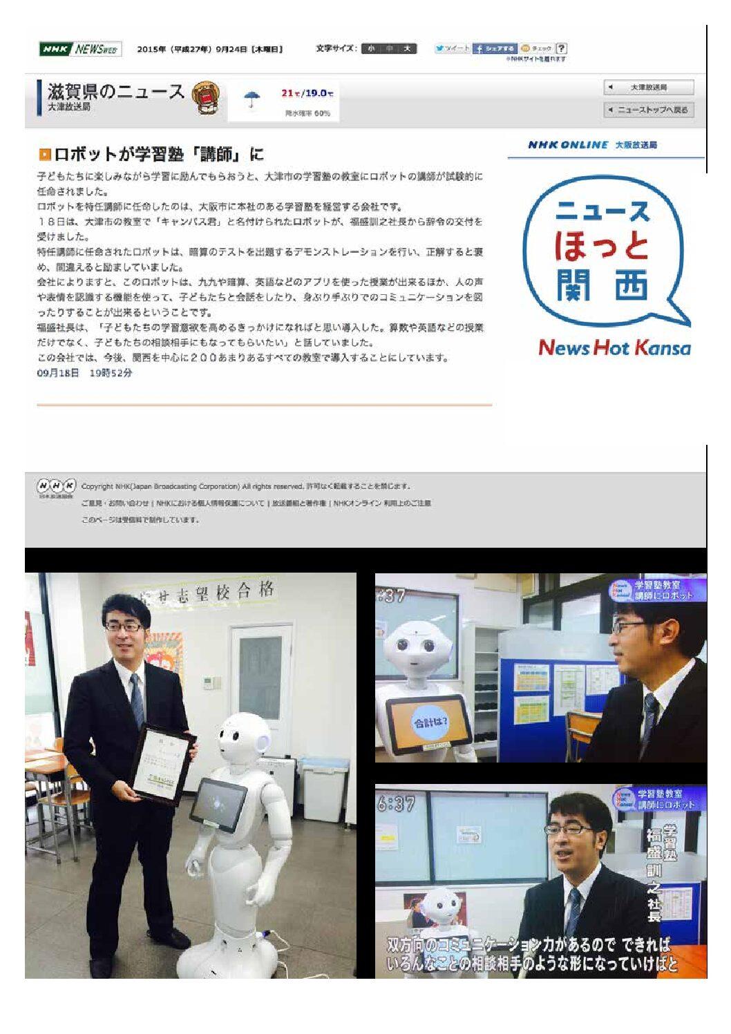 NHK「ニュースほっと関西 」で特集されました。