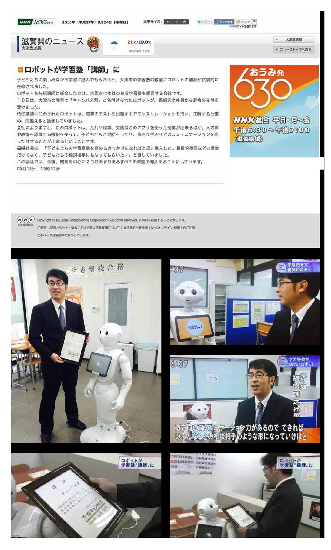 NHK総合滋賀県域「おうみ発630」で特集されました。