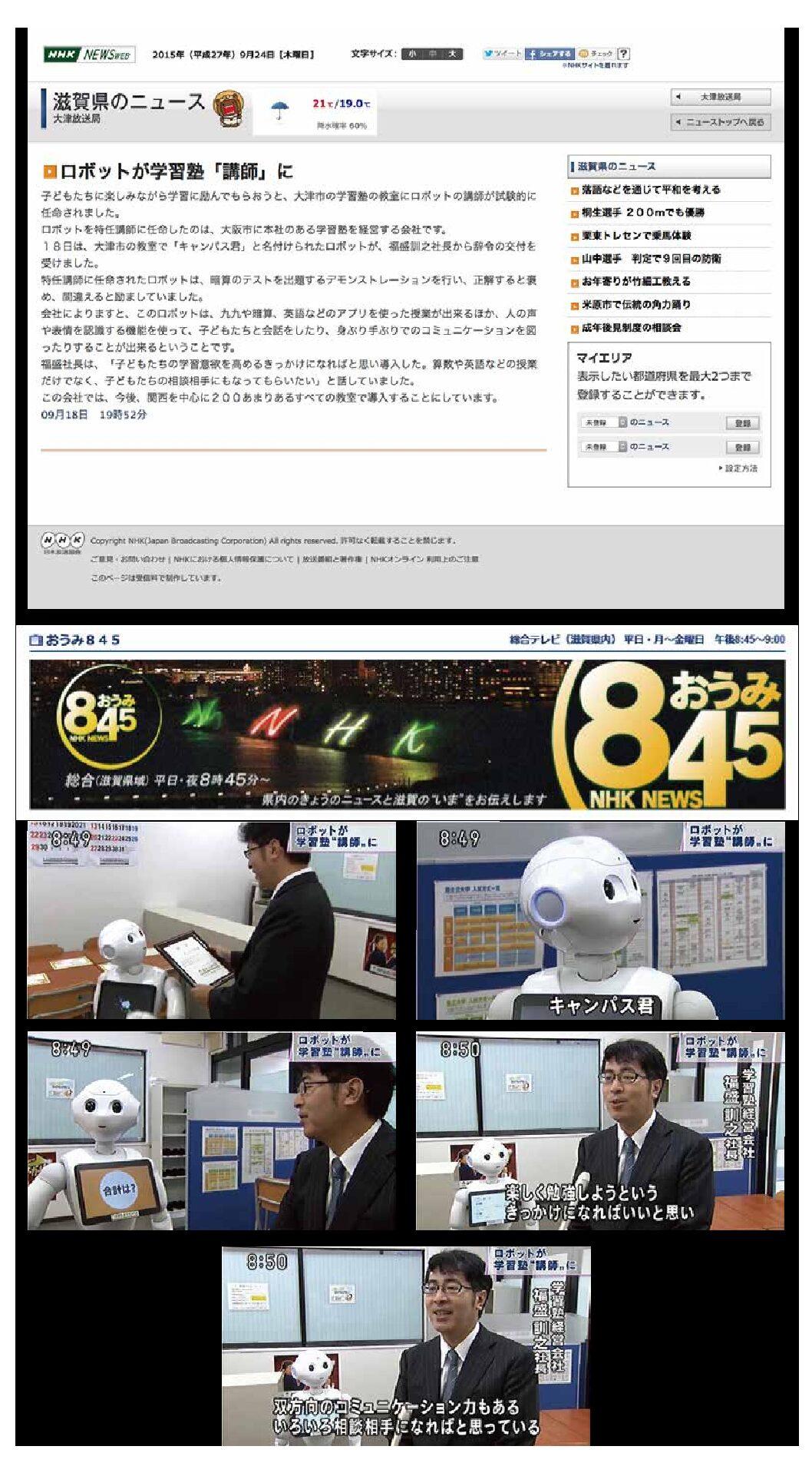NHK滋賀県域「おうみ845」で特集されました。