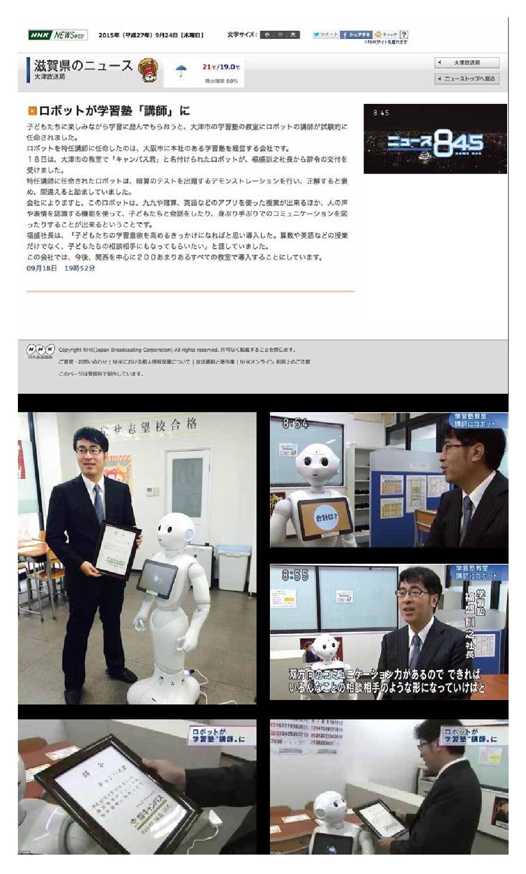 NHK「関西845」で特集されました。