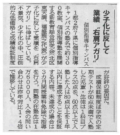 週刊大阪日日新聞「少子化に反して業績右肩アガリ個別指導キャンパス」